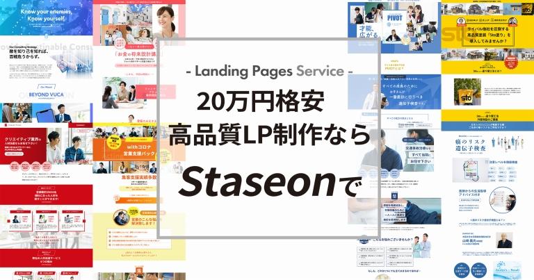 ランディングページサービスのバナー画像
