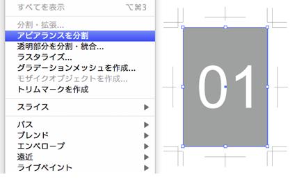 オブジェクトメニューから分割して独立したトンボにする。