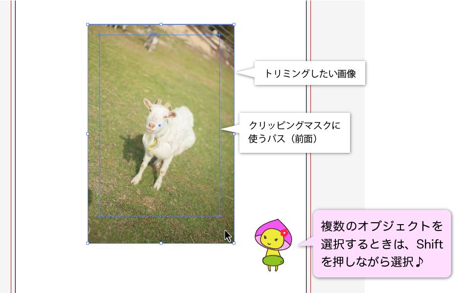 トリミングしたい画像と、画像の全面にあるクリッピングマスクに使いたいオブジェクトを一緒に選択します。