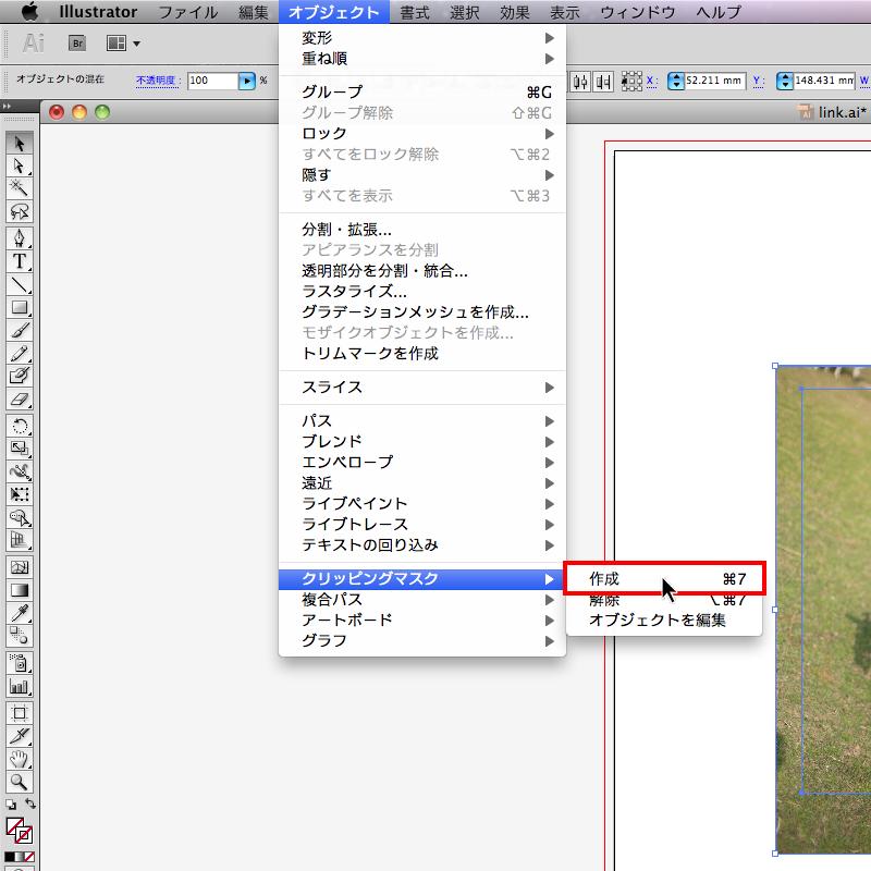 2つのオブジェクトを選択した状態で「オブジェクト」→「クリッピングマスク」→「作成」とクリック
