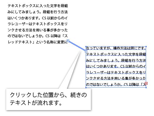 Illustratorの文字のオーバーフローアイコンをクリックし、テキストの続きを流したい場所でクリック。