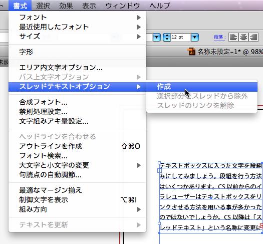 メニュー→書式→スレッドテキストオプション→作成を選択