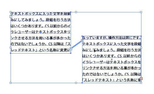 Illustratorのテキストボックスが連結された状態。