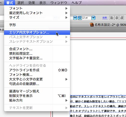 メニュー→書式→エリア内文字オプション…を選択