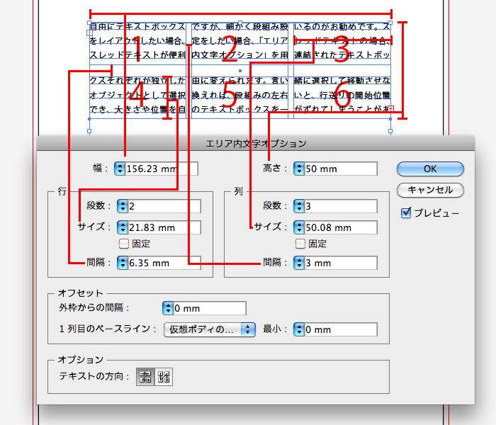 「エリア内テキストオプション」のダイアログボックス:2段組み×2の場合