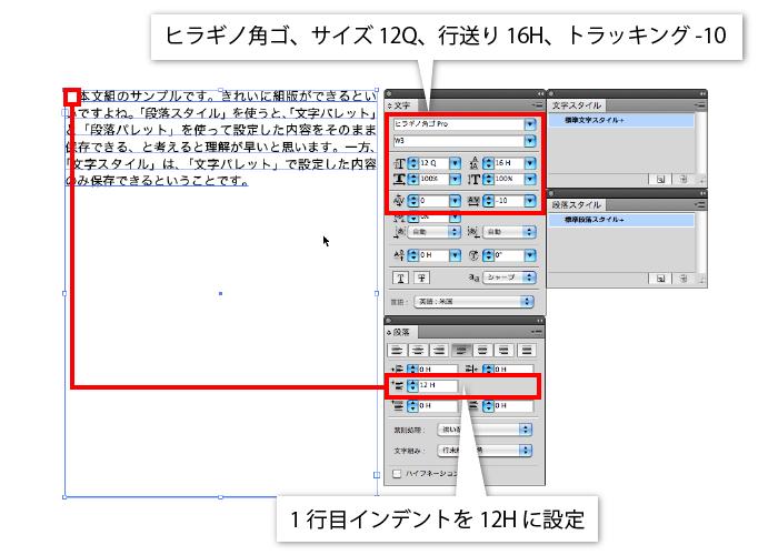 文字・段落の書式を設定しているスクリーンショット