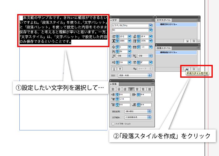 「段落スタイル」パレットの「新規スタイルを作成」をクリックしているスクリーンショット