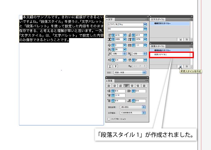 「段落スタイル1」というスタイルが作成されたスクリーンショット