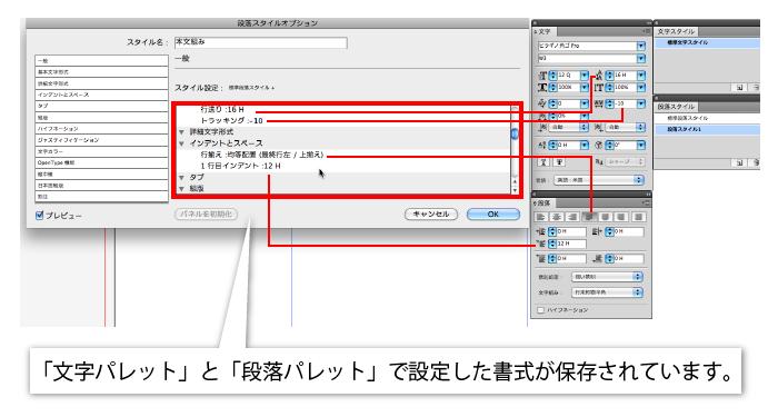 「段落スタイルオプション」が表示されたスクリーンショット