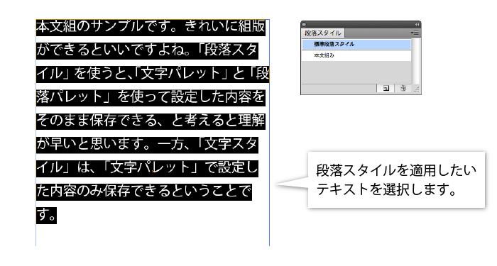「段落スタイル」を適用したいテキストが選択されたスクリーンショット