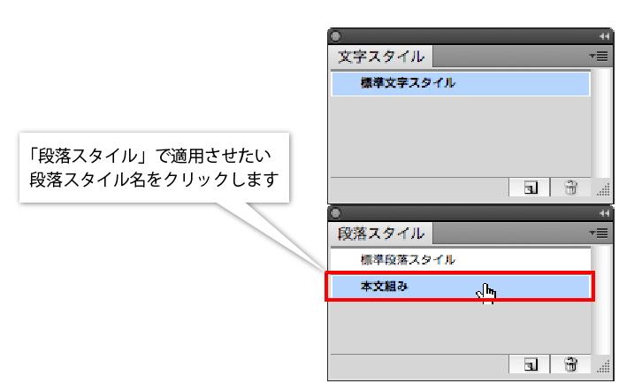 「段落スタイル」で適用させたい段落スタイル名をクリックしたスクリーンショット