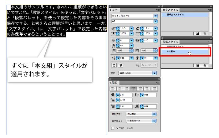 「段落スタイル」が適用されたスクリーンショット
