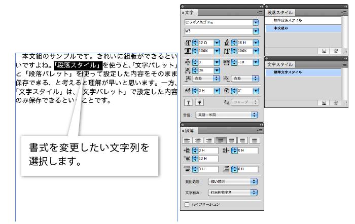 InDesignでテキストを選択した状態のスクリーンショット