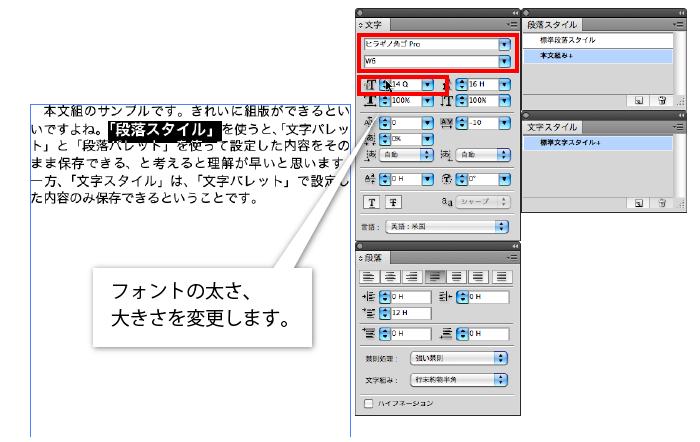 フォントの書式を変更しているスクリーンショット