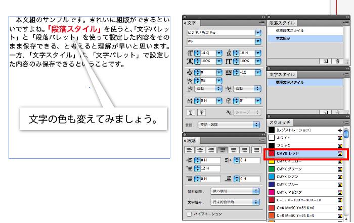 文字スタイルの文字カラーを変更しているスクリーンショット