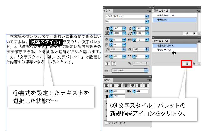 文字スタイルを新規作成しているスクリーンショット