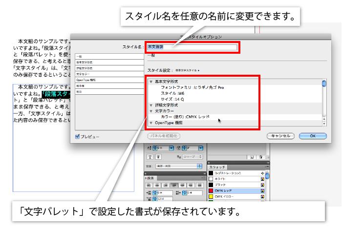 「文字スタイルオプション」のスクリーンショット