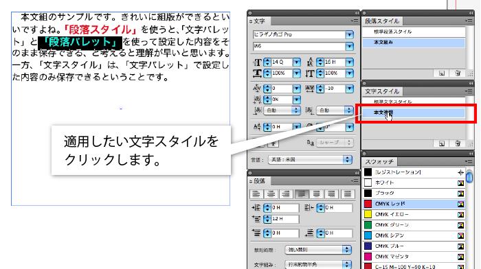 適用させたい文字スタイルをクリックしているスクリーンショット