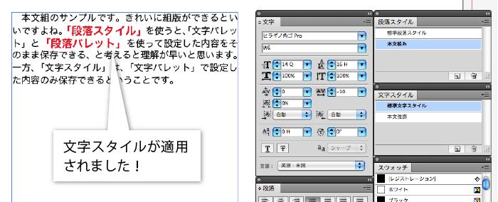 「本文強調」のスタイルがテキストに適用されたスクリーンショット