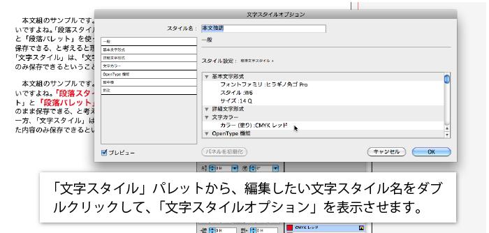 InDesignで「文字スタイルオプション」を表示させた状態のスクリーンショット