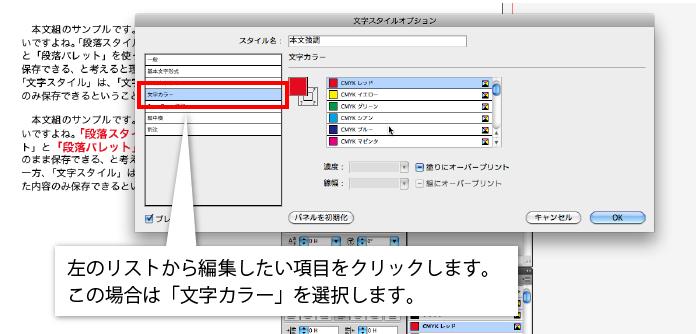 InDesignで「文字スタイルオプション」の左カラムから「文字カラー」を選択したスクリーンショット
