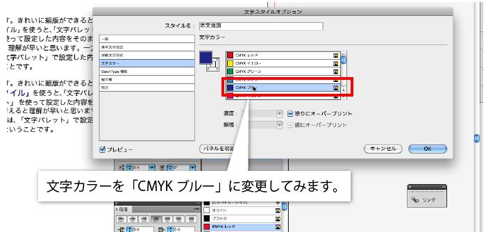 InDesignで「文字カラー」の「CMYKカラー」を選択したスクリーンショット