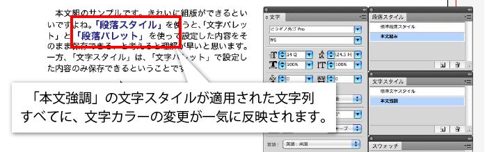InDesignで「本文強調」の文字スタイルが適用された文字列すべてに、文字カラーの変更が一気に反映されたスクリーンショット