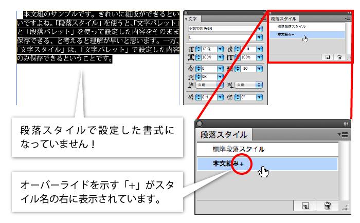 """""""段落スタイルで設定した書式になっていません!オーバーライドを示す「+」がスタイル名の右に表示されています。"""