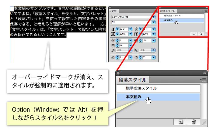 Option(WindowsではAlt)を押しながらスタイル名をクリック!オーバーライドマークが消え、スタイルが強制的に適用されます。