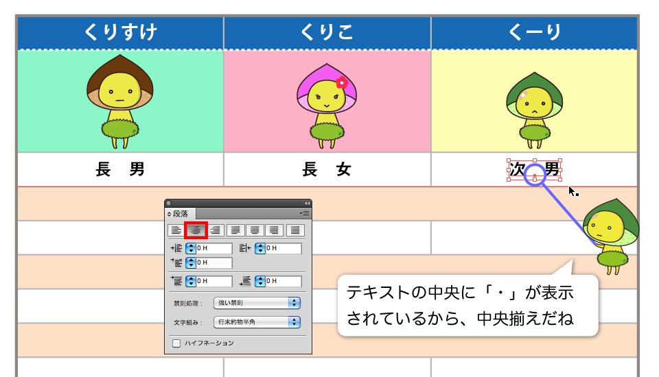 イラストと文字を配置しているスクリーンショット画像
