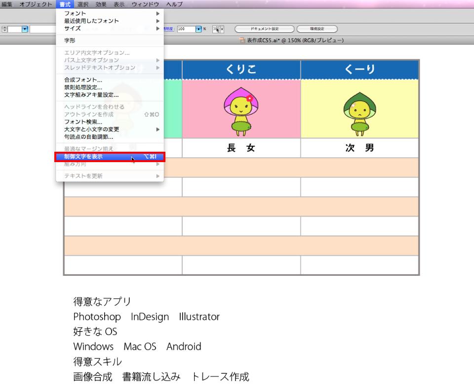 「書式」→「制御文字を表示」をクリックしているスクリーンショット画像