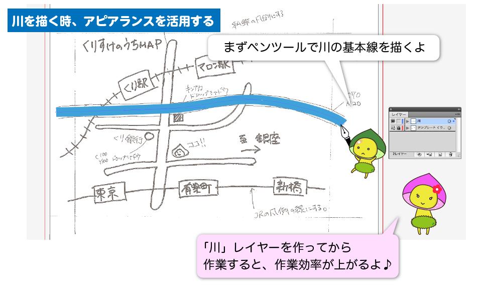 くーり:まずペンツールで川の基本線を描くよ。くりこ:「川」レイヤーを作ってから作業すると、作業効率が上がるよ♪
