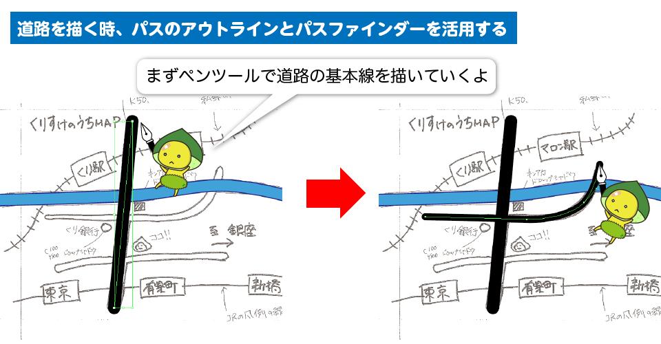 くーり:まずペンツールで道路の基本線を描いていくよ
