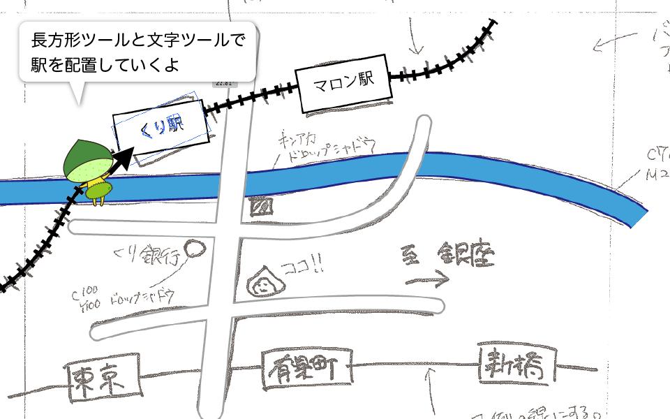 くーり:長方形ツールと文字ツールで駅を配置していくよ
