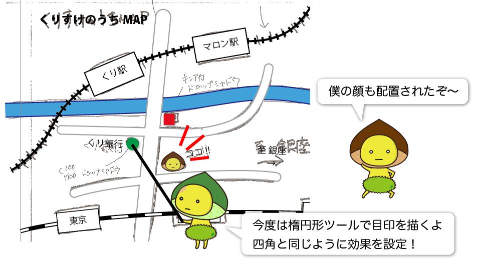 くーり:今度は楕円形ツールで目印を描くよ。四角と同じように効果を設定!