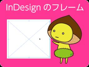 InDesignのフレーム