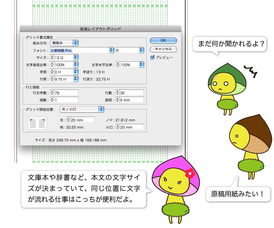 InDesignのレイアウトグリッド設定のダイアログボックス