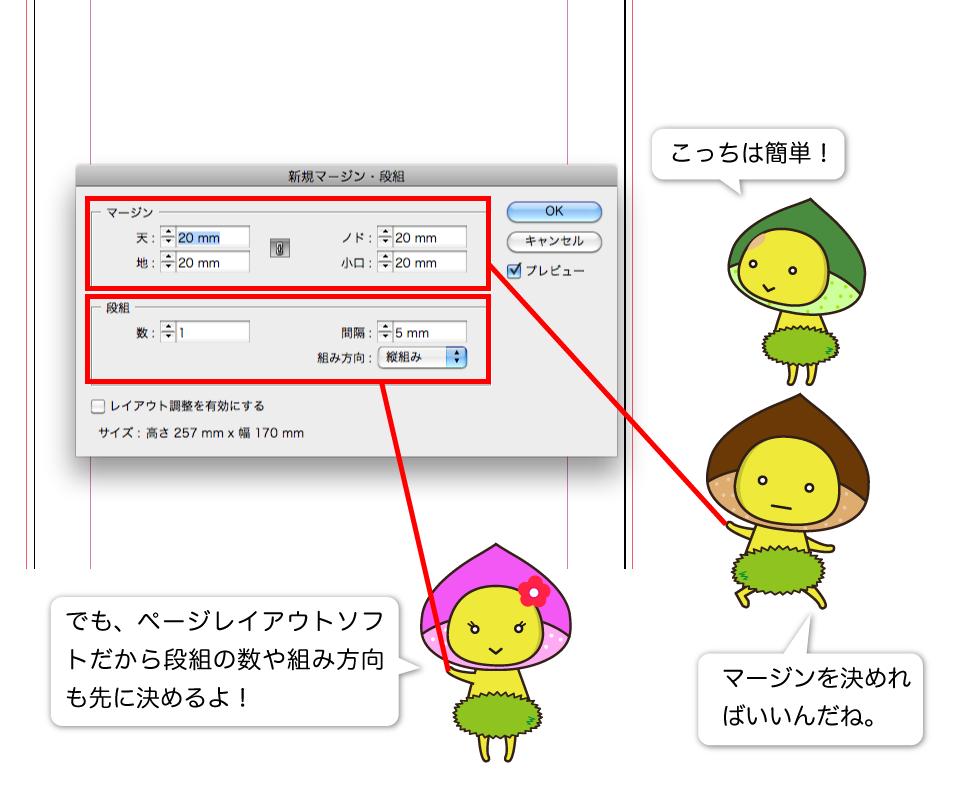 InDesignの「マージン・段組み」ダイアログボックス