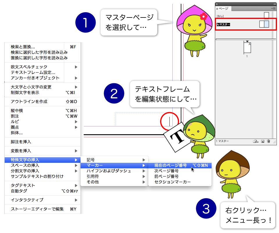 インデザイン pdf 文字情報の維持