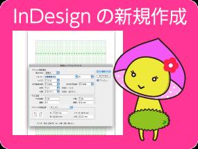 InDesignの新規作成