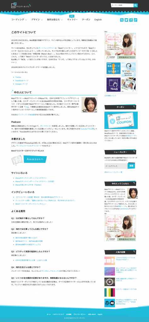 WEBデザイナーにお勧めのWEBデザインブログ-Webクリエイターボックス
