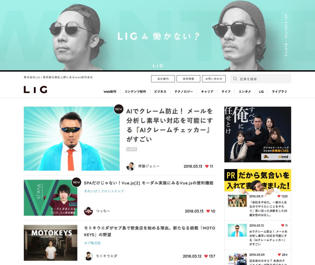 WEBデザイナーにお勧めのWEBデザインブログ-LIG