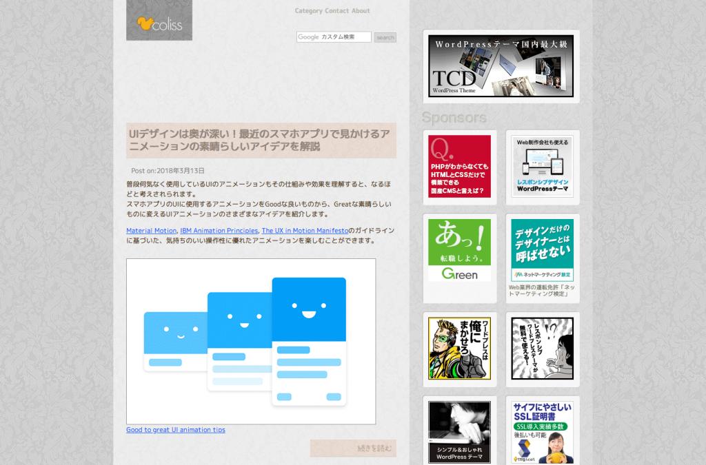 WEBデザイナーにお勧めのWEBデザインブログ-Coliss