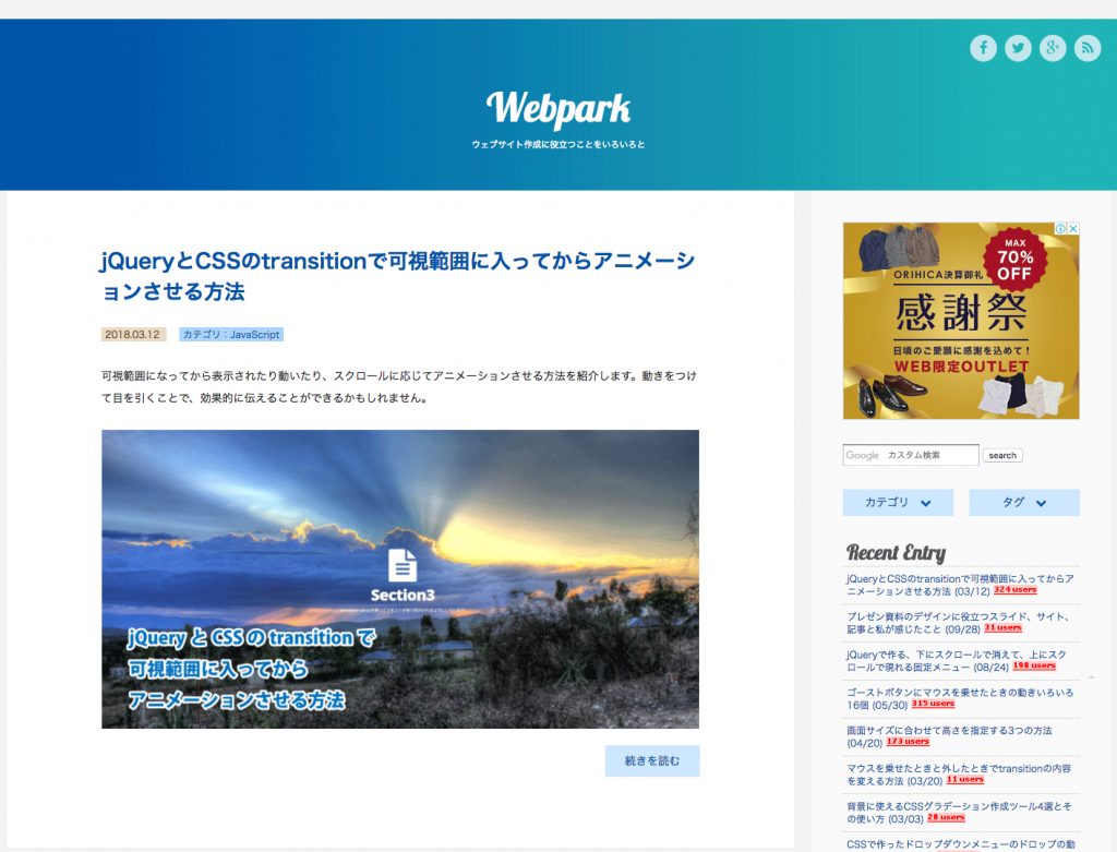 WEBデザイナーにお勧めのWEBデザインブログ-WebPark