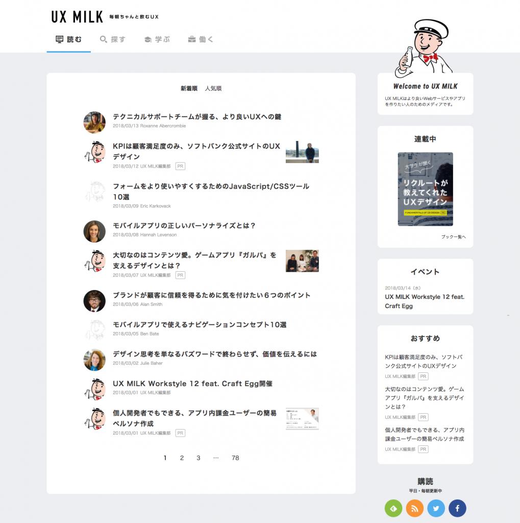 WEBデザイナーにお勧めのWEBデザインブログ-UX milk