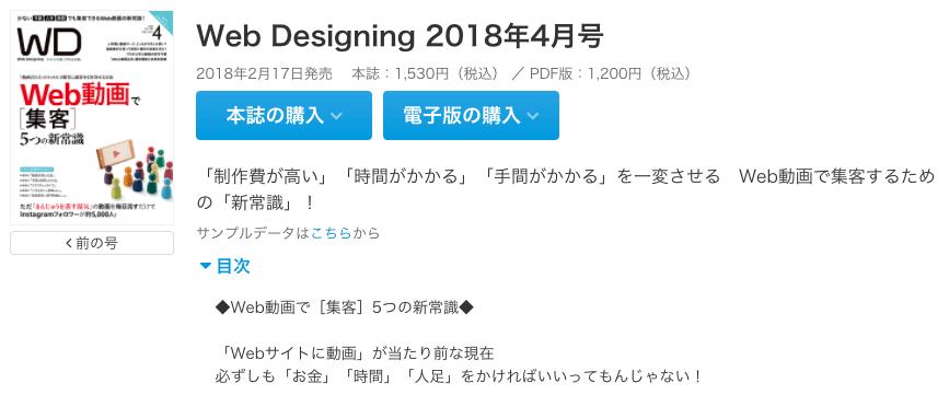 Web Designing(雑誌)