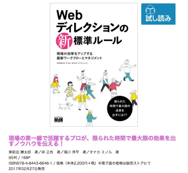 Webディレクションの新・標準ルール