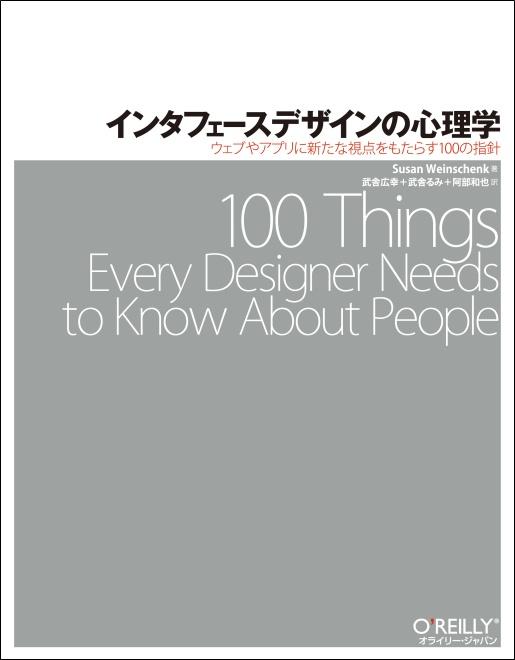 インタフェースデザインの心理学   ウェブやアプリに新たな視点をもたらす100の指針