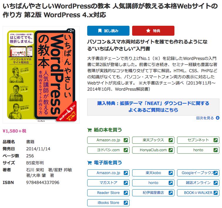 いちばんやさしいWordPressの教本 第2版 WordPress 4.x対応